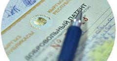 Какие виды деятельности добровольного патентирования сократят с сентября 2015 года?