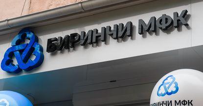 У «Первой микрофинансовой компании» появился филиал в Бишкеке