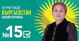Кандидат от партии «Кыргызстан» Дамира Долоталиева: Голос бизнеса будет услышан