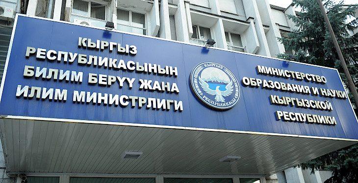 Проверка МОиН: лицензии вузам полгода выдавали в нарушение закона