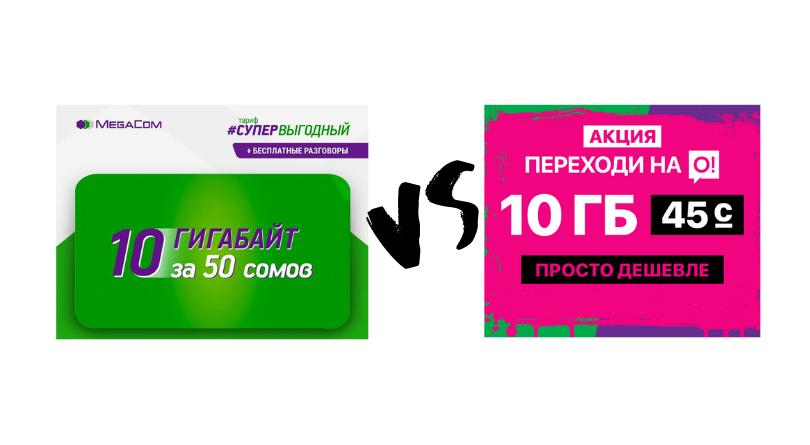 Маркетинговые войны по-кыргызски: MegaCom vs O!