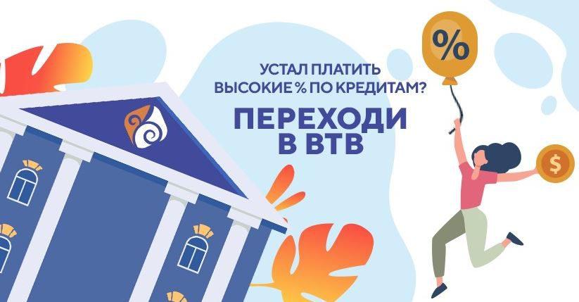 «Переходи в БТБ»: для тех, кто устал платить высокие проценты по кредитам