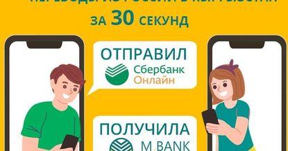 Как перевести деньги из России в Кыргызстан максимально быстро и без ограничений?