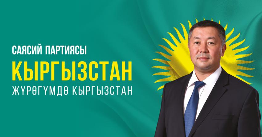 Канатбек Исаев: «Кыргызстан» – партия успешных людей