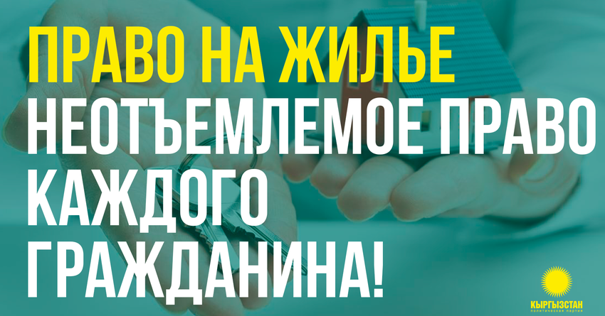 Партия «Кыргызстан» № 15: Доступная ипотека!