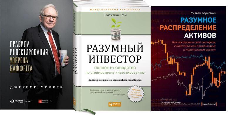 Разумный подход: директор «Юнитраст Кэпитал» посоветовал книги об инвестициях