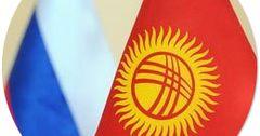 Финансирование бизнеса в КР: Кому поможет Кыргызско-Российский фонд развития