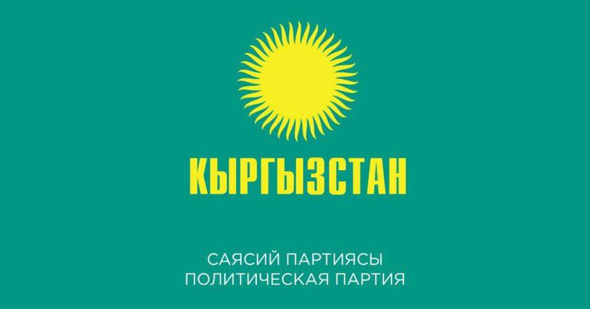 Партия «Кыргызстан»: 15 шагов, чтобы войти в топ-15 быстрорастущих экономик мира