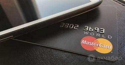 MasterCard обостряет конкуренцию на рынке платежных карт Кыргызстана