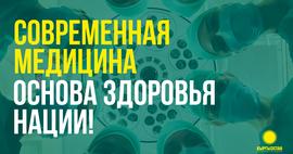 Партия «Кыргызстан» №15: Современная медицина – основа здоровья нации!