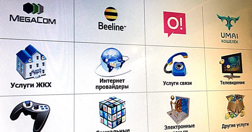 Рынок платежных систем в Кыргызстане: от скретч-карт до мобильного банкинга