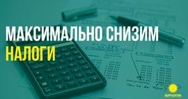 Партия «Кыргызстан» №15: Максимально снизим налоги!
