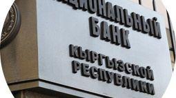 Итоги денежно-кредитной политики НБКР за 2014 год