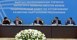 Национальная стратегия устойчивой разработки программ развития Кыргызской Республики
