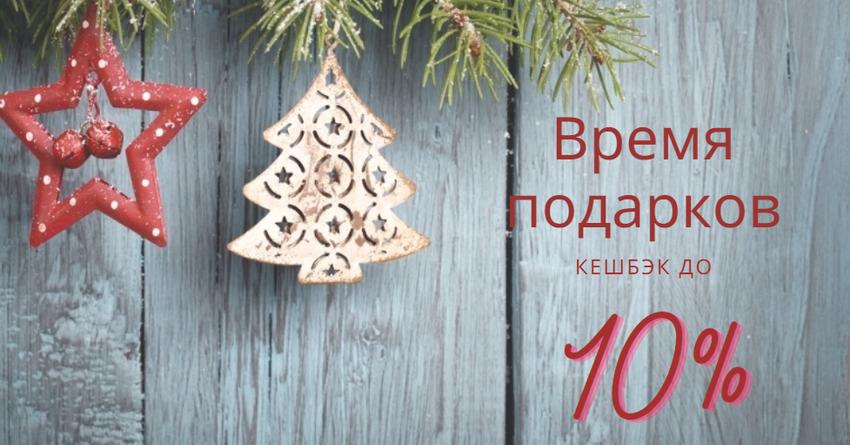 Новогодний кешбэк: как порадовать близких и не спустить все на подарки