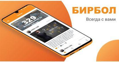 Создание петиций, обсуждение законопроектов: новое мобильное приложение «Бир Бол»