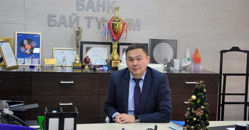 Максатбек Ишенбаев: Мы на пике своего роста. В 2020 году будем работать над увеличением уставного капитала