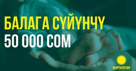 Партия «Кыргызстан» № 15: Увеличим «балага суйунчу» до 50 тысяч сомов