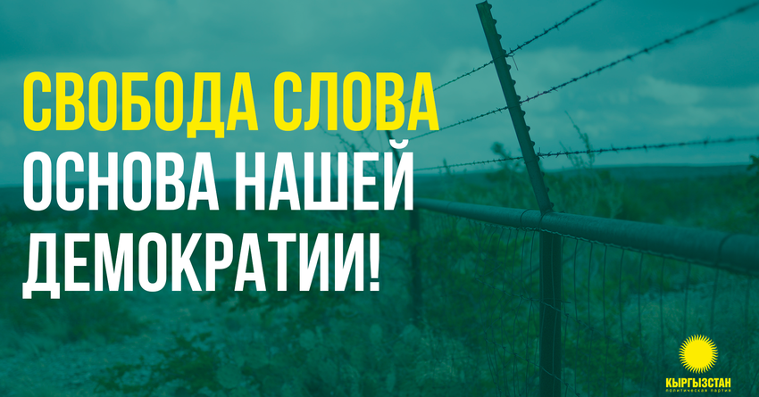 Партия «Кыргызстан» № 15 за свободу слова!