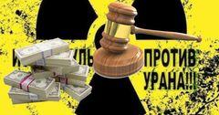 Кыргызстан ждут многомиллионные иски из-за запрета по урану