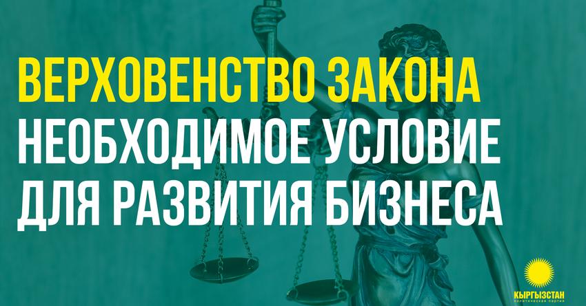 Партия «Кыргызстан» № 15: Верховенство закона — необходимое условие для развития бизнеса