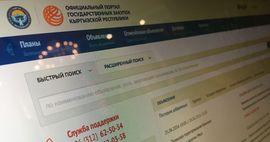 Закупки для своих: расследование «Акчабара» о скрытых тендерах на 656 млн сомов
