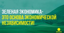 Партия «Кыргызстан» № 15 за зеленую экономику!