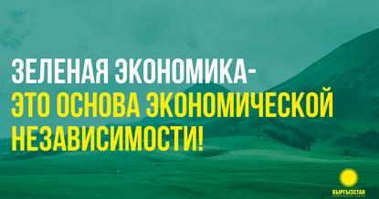 Партия «Кыргызстан» № 15 за «зеленую экономику»!