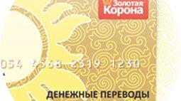 Золотая карта получателя - обналичиваем денежные переводы в банкомате