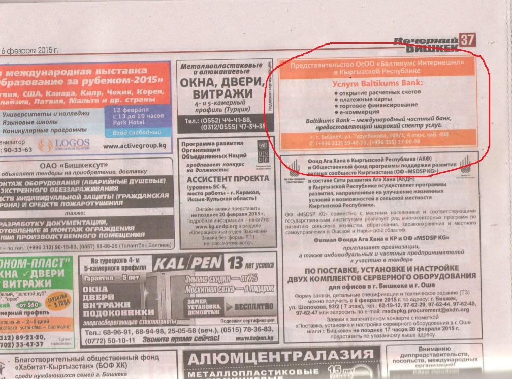 Объявление бесплатно газета бишкек работа ростов на дону объявления