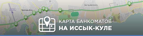 Интерактивная карта банкоматов ведующих банков Кыргызстана на Иссык-куле