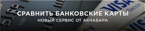 Сравнить кредитные карты в Кыргызстане