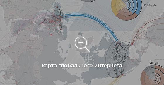 Карта глобального интернета 2012 г.