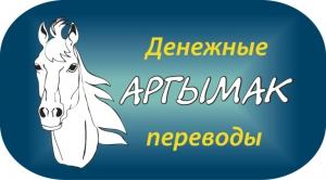 Аргымак