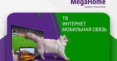 MegaHome: мобильная связь, домашний интернет и цифровое ТВ в одном тарифе от MegaCom