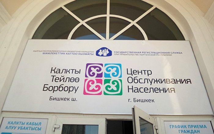 ЦОНы Бишкека будут работать по прежнему графику работы