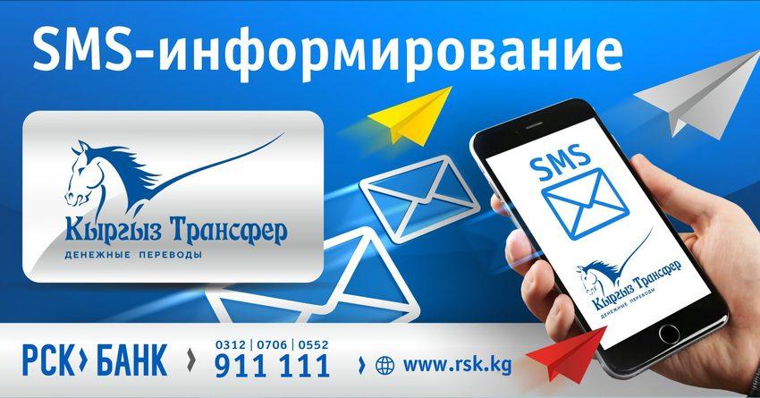 ОАО «РСК Банк» вводит новую бесплатную услугу