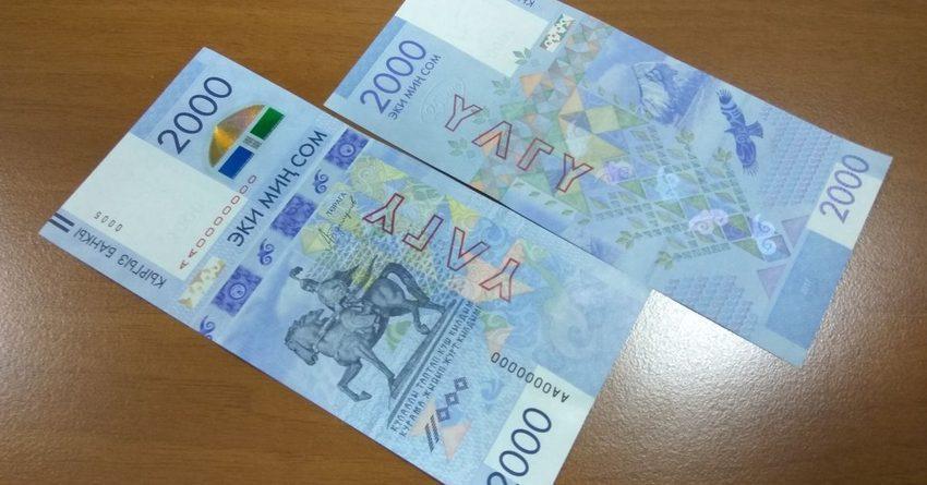 Банкнота 2000 сомов признана лучшей в Европе и странах СНГ
