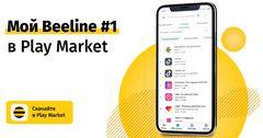 «Мой Beeline» – приложение № 1 в Play Market!