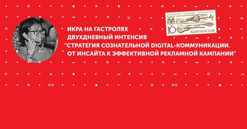 Как построить эффективную digital-стратегию? Интенсив в Бишкеке от московской школы «ИКРА»