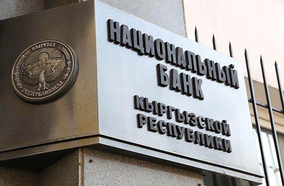 Нацбанк разместит ноты на 3.5 млрд сомов