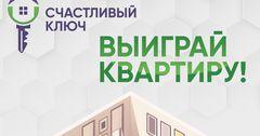 Акция «Счастливый ключ»: выиграй квартиру в Бишкеке от Capstroy KG и MegaCom