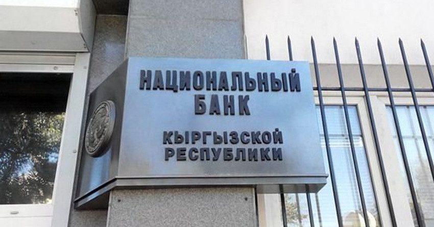 Нацбанк утвердил кадровые назначения в двух финучреждениях