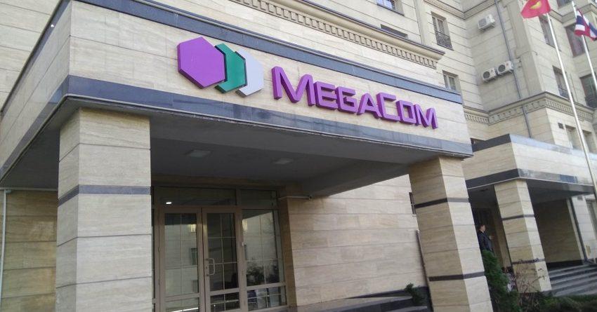 Швейцарская компания хочет купить 100% акций MegaCom