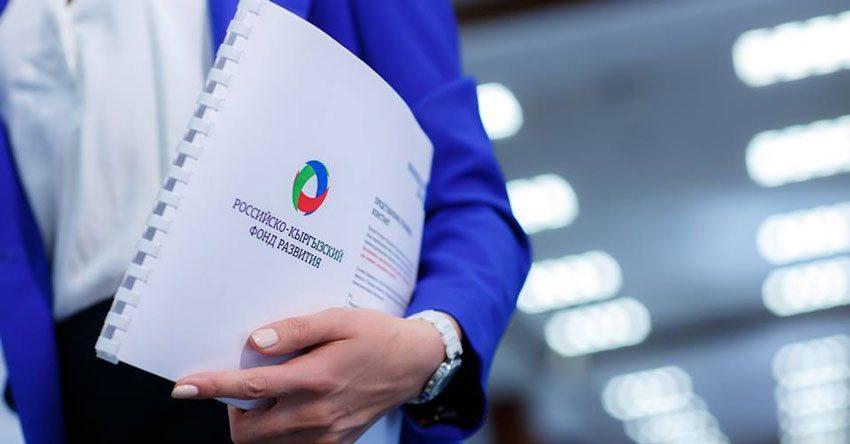 РКФР объявил конкурс на лучший бизнес-проект в регионах