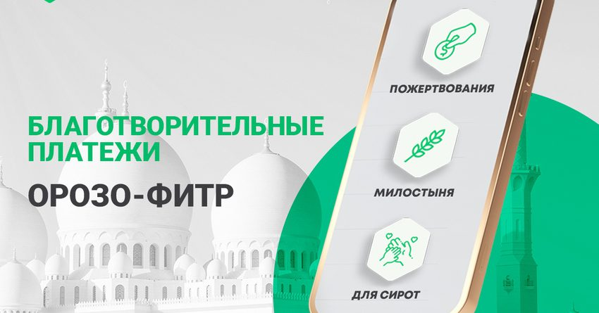 Удобная оплата орозо-фитр через приложение MegaPay