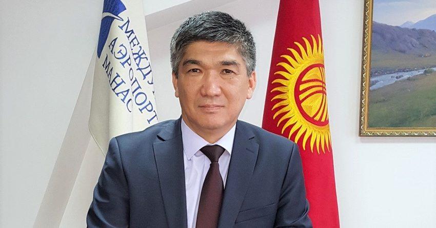 Глава аэропорта «Манас» подал в отставку