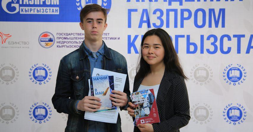 «Газпром Кыргызстан» продолжает реализацию образовательной программы для кыргызстанцев