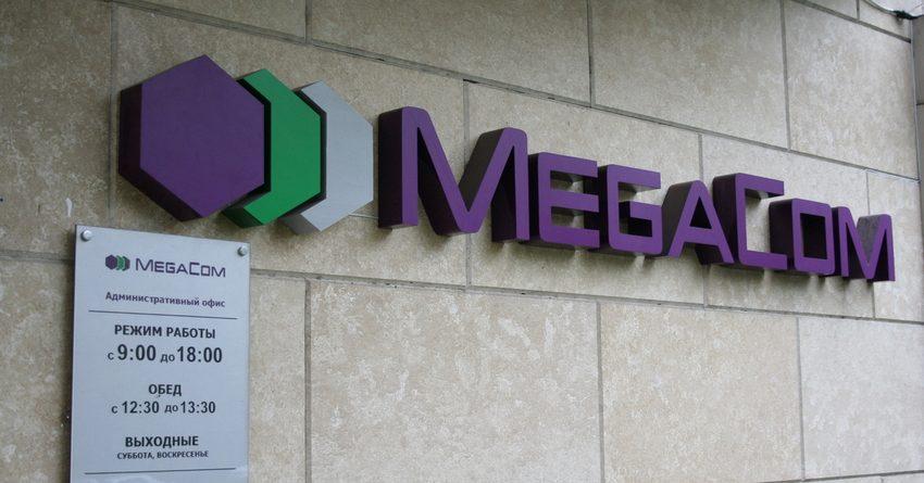 Назначен очередной аукцион по продаже MegaCom – цена снизилась еще на $11 млн
