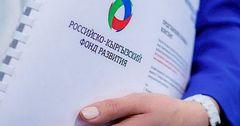 За время работы РКФР одобрил 2.9 тысячи проектов на $434 млн
